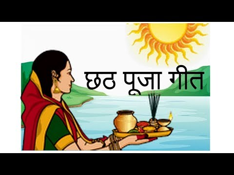 #Happy Chhath Puja 2018, Song, Geet, Dj Songs, Wishes, Chhath Puja Song, Dj Remix, Chath Pooja