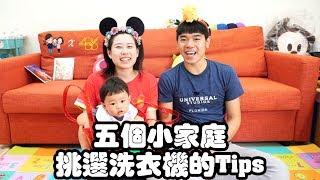 小家庭挑選洗衣機的5個 tips | 彼得爸與蘇珊媽 Video