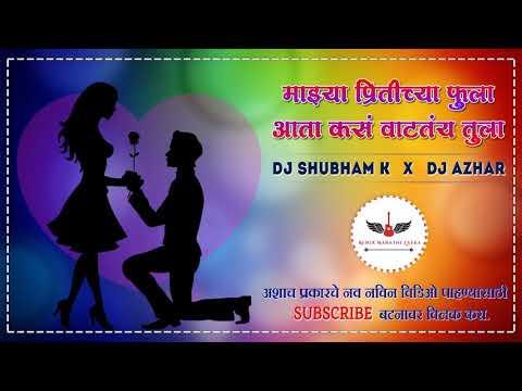 आता-कसं-वाटतयं-तुला-aata-kas-vattay-tula-(remix)/- -anand-shinde- -dj-shubham-k- -dj-azhar