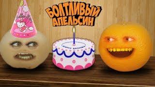 Болтливый Апельсин   С Днем Рождения Апельсин Анимация