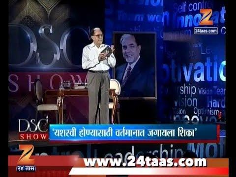 Dr. Subhash Chandra Show   5th August 2017