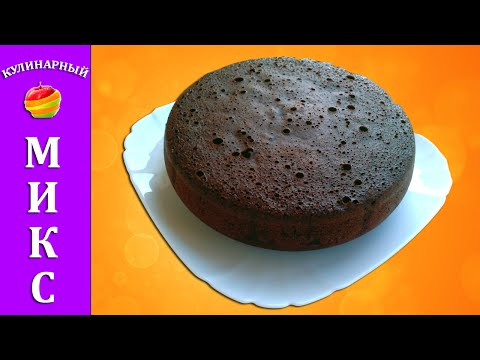 Шоколадный бисквит простой рецепт в мультиварке