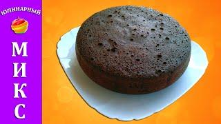 Шоколадный бисквит в мультиварке или духовке - вкусный и простой рецепт!