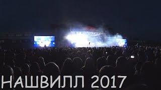 Вылазка на Нашвилл. Нижний Новгород 2017