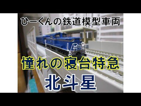 【Nゲージ】 ひーくんの持っている鉄道模型車両紹介動画 寝台特急 北斗星