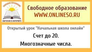 """Обучение детей онлайн. Математика: """"Счет до 20.Многозначные числа. Нумерация многозначных чисел."""""""