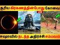 சூரிய கிரகணத்தின்போது கோவை ஈஷாவில் நடந்த அதிர்ச்சி சம்பவம் Solar Eclipse | Isha | Snake | Temple