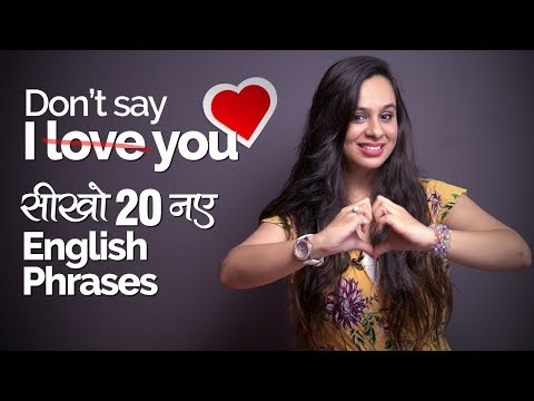 I love you too forever meaning in hindi