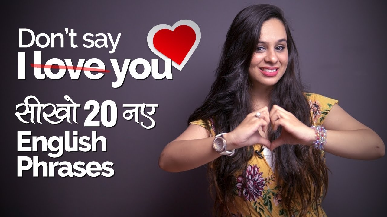 मत कहो 'I Love You ❤️️'  Learn 20 New English Phrases to express your Love | English Speaking Lesson