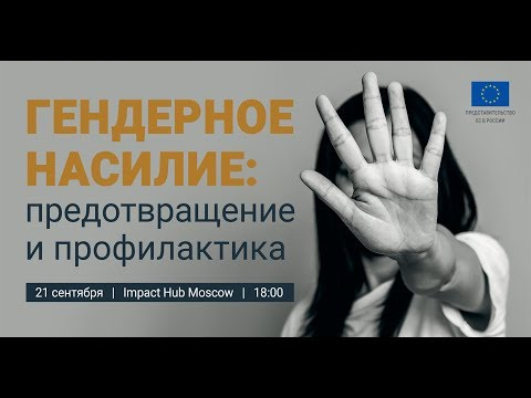 """Дискуссия """"Гендерное насилие: предотвращение и профилактика"""""""