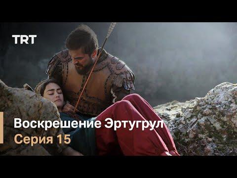 Воскрешение Эртугрул Сезон 1 Серия 15
