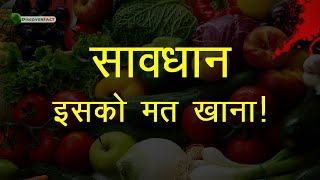 Remove pesticides from vegetables, pesticides in fruits and vegetable side effects
