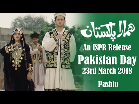HAMARA PAKISTAN (Pashto) | ISPR Song for Pakistan Day 2018