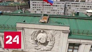 Контрудар: Дума подготовила ответ авторам антироссийских санкций - Россия 24