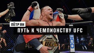 Пётр Ян: Путь к чемпионству UFC