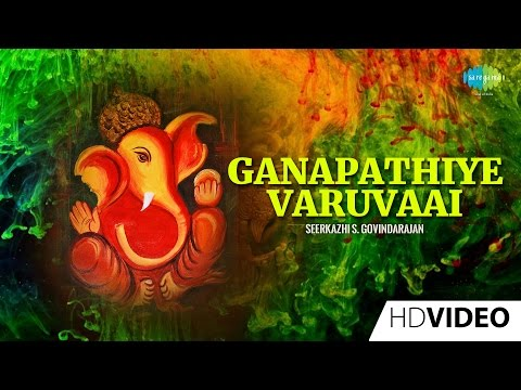 Ganapathiye Varuvaai | Tamil Devotional Video Song | Seerkazhi S. Govindarajan | Vinayagar Songs