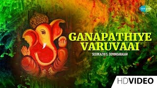 Ganapathiye Varuvaai | Tamil Devotional Video Song | Seerkazhi S. Govindarajan | Vinayagar Songs