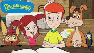 Новое ПРОСТОКВАШИНО 🐶🐱 Скоро в школу 📚📌 Сборник мультфильмов Мультики