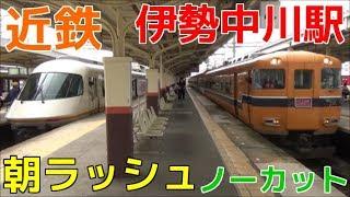平日朝ラッシュ時(6時50分頃~8時35分頃)の近鉄名古屋線・大阪線・山...