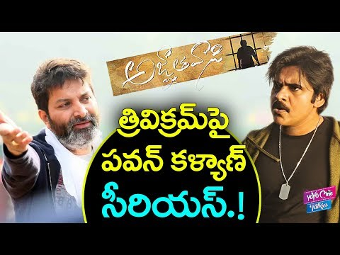 Pawan Kalyan Serious On Trivikram Srinivas...