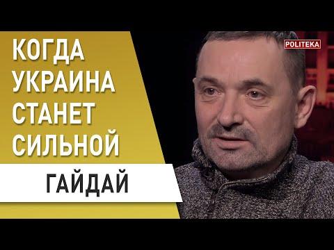 Гайдай: Пять шагов Зеленского, чтоб привести Украину к процветанию