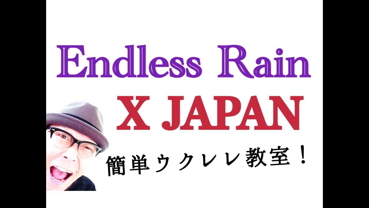 Endless Rain /  X JAPAN 【ウクレレ 超かんたん版 コード&レッスン付】w/ Subtiles