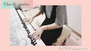 ?Over the rainbow(오버더레인보우)-유진마미 piano cover