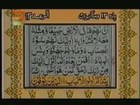 Surah Raad With urdu Translation Full