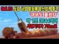 '아무도 몰랐다' 충격. 한국은 GMLRS를 구입할 것이다, 다연장 로켓 발사 시스템에서 사용하는 유도탄 중 하나다, 약 1조 3644억이, 사정거리가 70km로