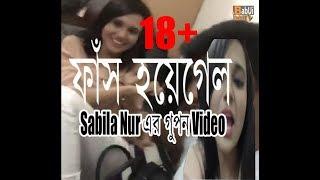 ছোটরা এই ফালতু Video টি দেখবেন না | Sabila Nur Scandal video না দেখলে Miss করবেন | Hot news YouTube