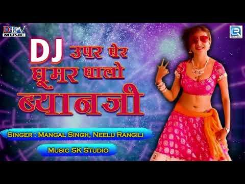 DJ ऊपर घूमर घालो ब्याणजी - Neelu Rangili की आवाज में   Rajasthani New Song   एकबार जरूर सुने
