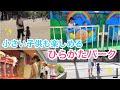 【Vlog】小さい子供も楽しめる!!ひらかたパーク★