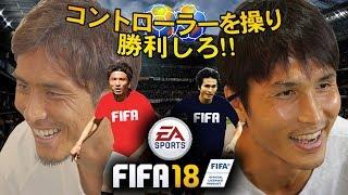 【FIFAサッカーゲーム対決】男には譲れない戦いがある。【前田遼一(FC東京) × 那須大亮(ヴィッセル神戸)】