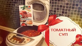 Быстрый обед #Томатный суп в МУЛЬТИВАРКЕ #P-ONLINE