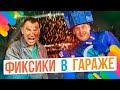 ФИКСИКИ В ГАРАЖЕ видео