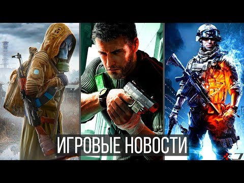 ИГРОВЫЕ НОВОСТИ STALKER 2, Battlefield 6, The Last Of Us 2, Cyberpunk, Biomutant, Wolcen, Chivalry 2