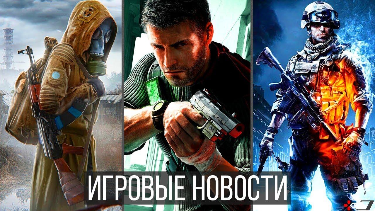 ИГРОВЫЕ НОВОСТИ STALKER 2, Battlefield 6, The Last of Us 2, Cyberpunk, Biomutant, Wolcen, Chivalry 2 thumbnail