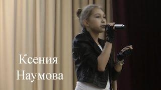 """Ксения Наумова. """"Простая песня"""". Слепое прослушивание - Голос Школы"""