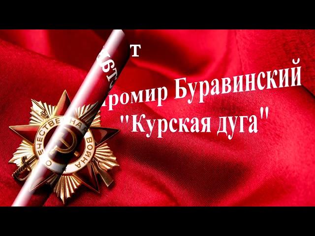 №82 Буравинский Яромир. Песня