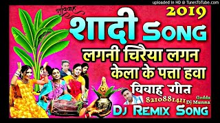 विवाह गीत|लगनी चिरैया लगन Lagni Chiraiya Lagan Kela ke Patta Dj Shadi Song Wedding Song DjMunnaGodda