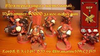 Моя первая игра в настольный Warhammer 40000 за космодесант[Ремейк Видео]