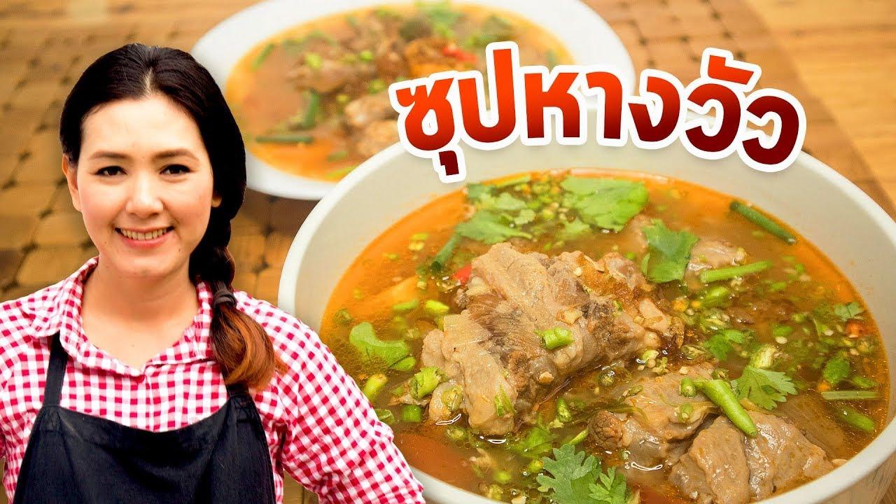 ซุปหางวัว วิธีทำซุปหางวัวให้ไม่คาว ไม่มีกลิ่นสาบ หอมอร่อย แซ่บม๊าก ทำอาหารง่ายๆ   ครัวพิศพิไล