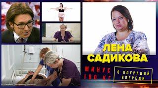 ПОХУДЕЛА В 2 РАЗА | Елена Садикова из шоу «Взвешенные и счастливые люди» на СТС