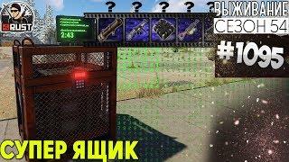 RUST - СУПЕР ЯЩИК - SURVIVAL 54 СЕЗОН #1095