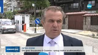 От днес влизането в Созопол - срещу такса за автомобили - Новините на NOVA (21.05.2018)