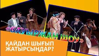 «Бауыржан шоу». Қайдан шығып жатырсыңдар?