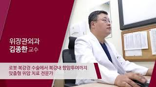 고려대학교 구로병원 위장관외과 김종한 교수