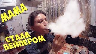 МАМА СТАЛА ВЕЙПЕРОМ / ПАРЮ ПЕРЕД МАМОЙ / МАМА КУПИЛА МНЕ ВЕЙП