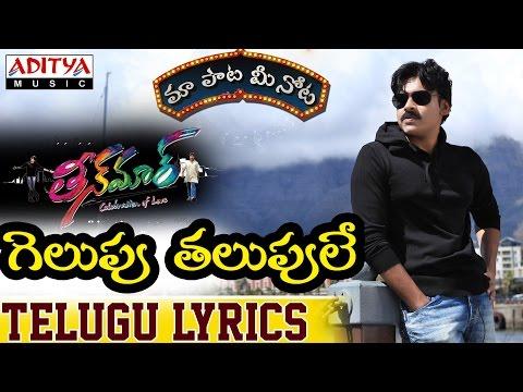 Gelupu Thalupule Full Song With Telugu Lyrics ||