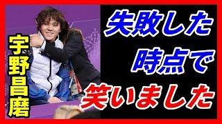 平昌五輪第フィギュアスケートの男子フリーが行われ、宇野昌磨(20)...